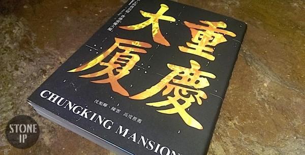 chungkingmansion