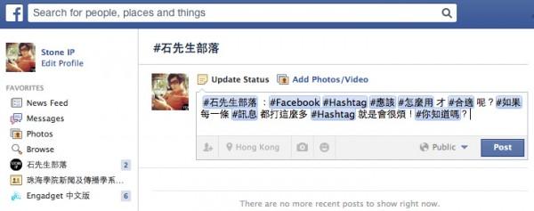 facebookhashtag-1