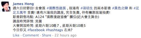facebookhashtag-2