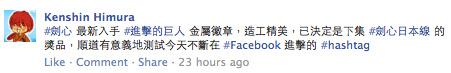 facebookhashtag-3